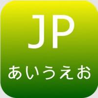 App เกมส์ทายคำศัพท์ ภาษาญี่ปุ่น :