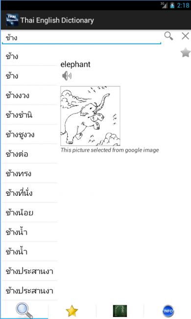 Thai English Dictionary (App แปลภาษา พกพาสะดวก) :