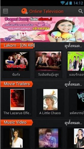 App ดูละครย้อนหลัง ดูทีวีออนไลน์ OTV