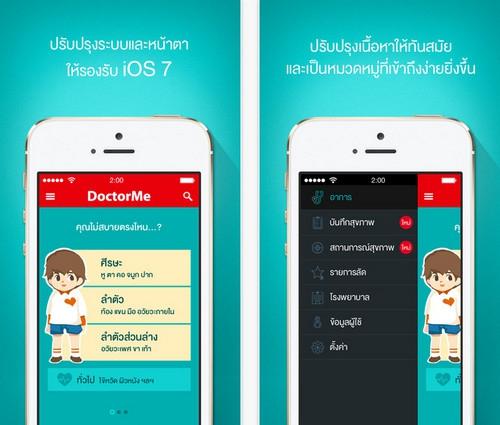App เพื่อสุขภาพ DoctorMe