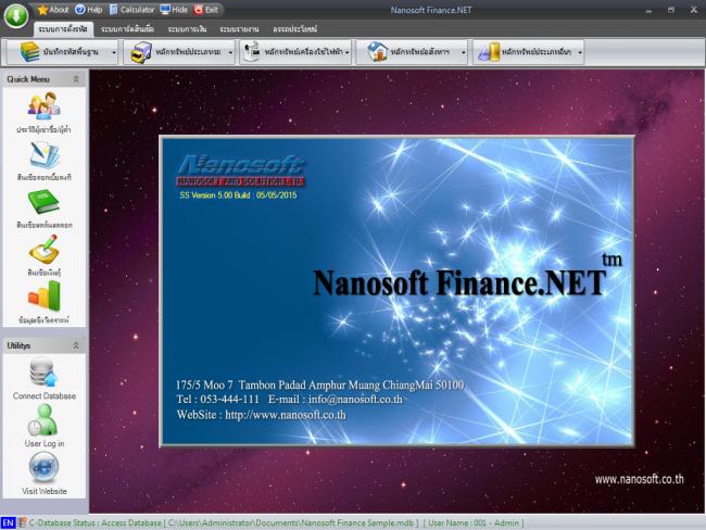 โปรแกรมเช่าซื้อ Nanosoft Finance
