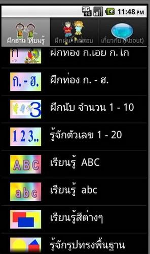 App แบบฝึกทักษะ ThaiKids