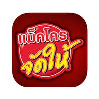 Makro Jadhai (App แม็คโครจัดให้ สิทธิพิเศษ ลูกค้าแม็คโคร)