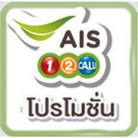 App โปรเน็ต AIS