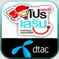 App โปรเสริม dtac