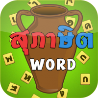 Proverbs Word 1000 (App เกมส์สุภาษิต ทายคำ)