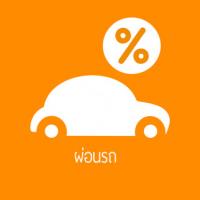App ผ่อนรถ คำนวณค่างวดรถ