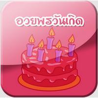 App แต่งรูปวันเกิด อวยพรวันเกิด