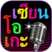 App เกมส์เซียนโอเกะ เกมส์ทายเพลง