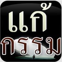 App แก้กรรม