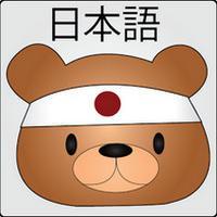 App เรียนภาษาญี่ปุ่นเบื้องต้น