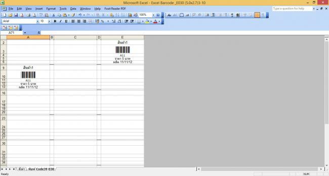 โปรแกรม Excel Barcode