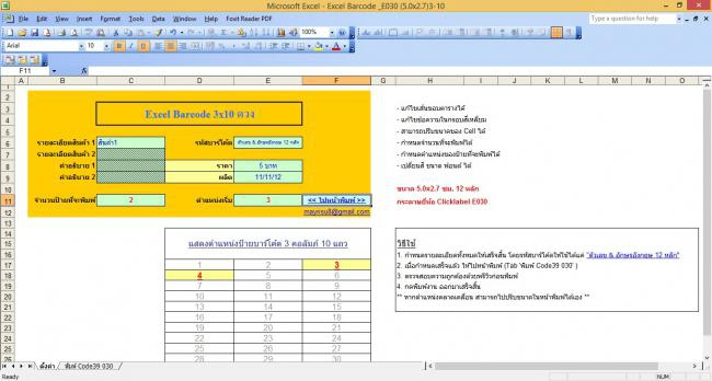 โปรแกรมบาร์โค้ด Excel Barcode