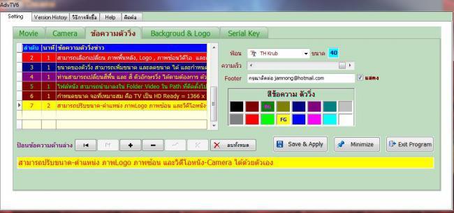 AdvTV (โปรแกรมป้ายทีวีโฆษณา ป้ายประกาศ ป้าย LED) :