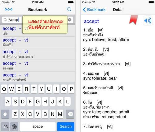 App ดิกชันนารี Dictionary Eng Thai