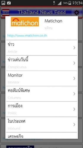 App อ่านข่าว Thailand News Feed