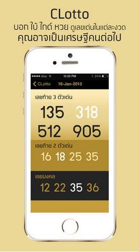 App บอกใบ้ไกด์ตรวจหวย CLotto