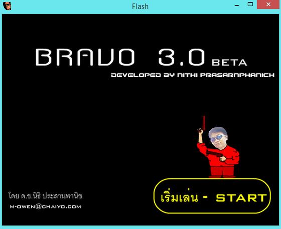 เกมส์ยิง Bravo Action