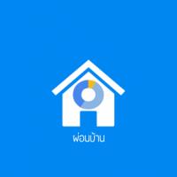App ผ่อนบ้าน คำนวณเงินผ่อนที่อยู่อาศัย