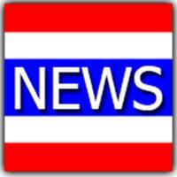Thailand News Feed (App อ่านข่าว อัพเดทข่าวสารแบบเรียลไทม์)