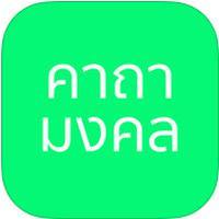 App คาถามงคล