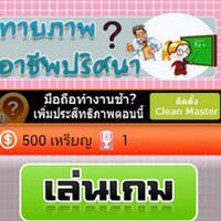 App เกมส์ทายภาพ อาชีพปริศนา