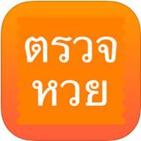ThaiLottery (App ตรวจผลสลากกินแบ่งรัฐบาล ThaiLottery)