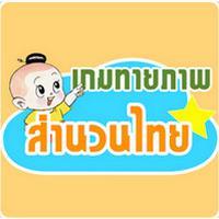 App เกมส์ทายภาพปริศนา สำนวนไทย