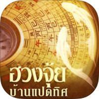 FengShuiApp (App ดูฮวงจุ้ย บ้านแปดทิศ)