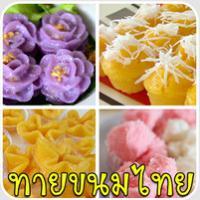 App เกมส์ทายขนมไทย