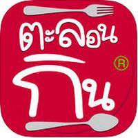 TalonGin (App ตะลอนกิน)