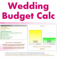 Wedding Budget Calculator (โปรแกรมคำนวณงบประมาณ งานแต่งงาน) :