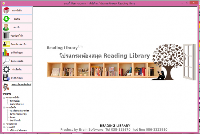 โปรแกรมห้องสมุด Reading Library