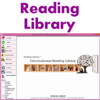 Reading Library (โปรแกรม Reading Library บริหารจัดการห้องสมุด) :