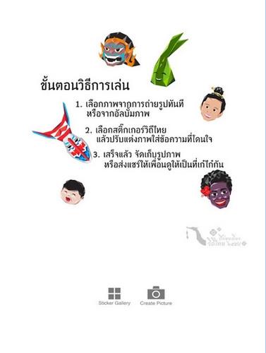 App แต่งรูป สไตล์ไทย Siam Stagram