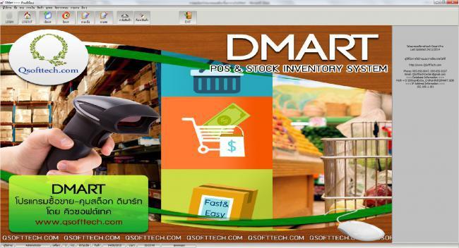 โปรแกรมขายหน้าร้าน DMart