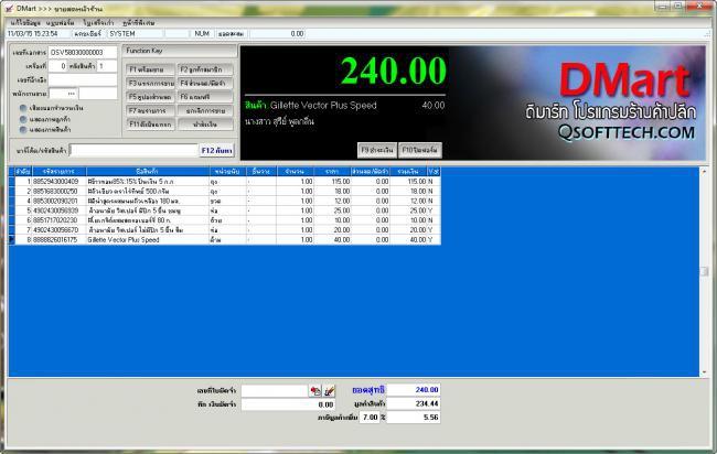 DMart-Gold (โปรแกรมขายหน้าร้าน POS โปรแกรมสต๊อกสินค้า โปรแกรมร้านค้า)