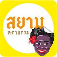 Siam Stagram (App แต่งรูป สไตล์ไทย)