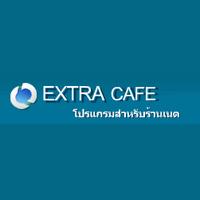 Extra Cafe (โปรแกรม Extra Cafe บริหารจัดการ คิดเงินร้านเน็ต)
