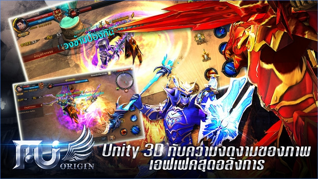 เกมส์ MU Origin TH