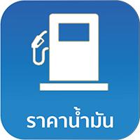 Thai Fuel Price (App เช็คราคาน้ำมัน ตรวจสอบราคาน้ำมัน)