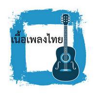 Thai Lyrics (App เนื้อเพลงไทย)