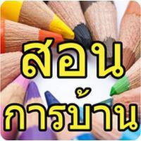 App สอนการบ้าน