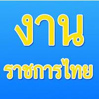 App งานราชการ