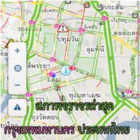 App รายงานสภาพจราจรล่าสุด ประเทศไทย