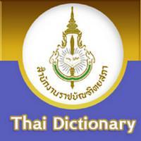 Royal Society (App พจนานุกรม จาก สำนักงานราชบัณฑิตยสภา)