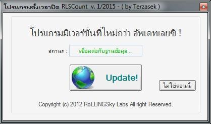 RLSCount PC Auto Shutdown (ตั้งเวลาปิดคอม Restart คอมพิวเตอร์) :