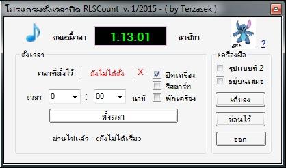 โปรแกรมตั้งเวลาปิดคอมพิวเตอร์ RLSCount PC Auto Shutdown