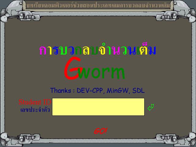 เกมส์บวกเลข ลบเลข จำนวนเต็ม GWorm