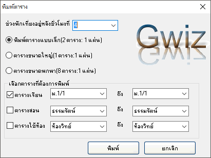 โปรแกรมจัดตารางสอน ตารางเรียน GWiz